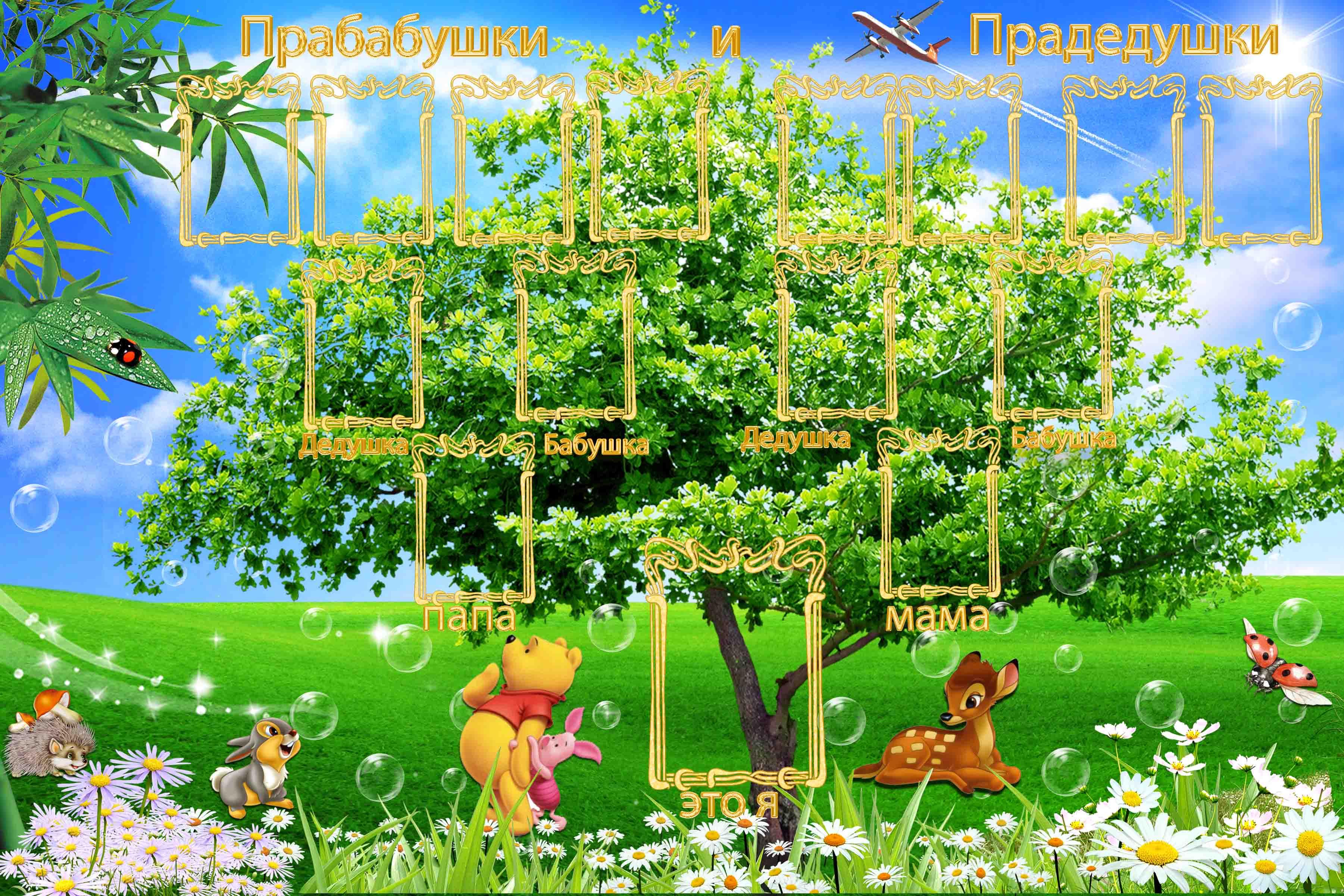 фамильное древо шаблон скачать бесплатно для ребенка