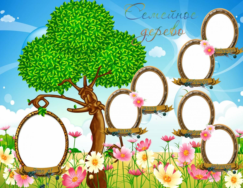 Детское семейное дерево шаблон скачать бесплатно